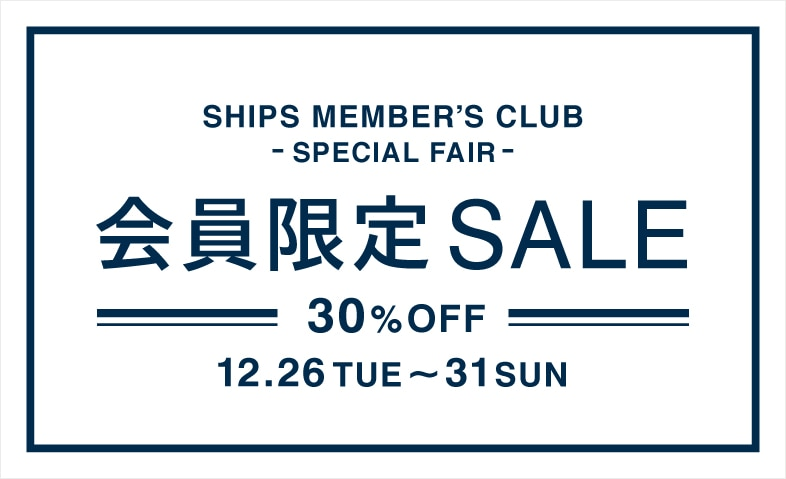 【ALL】SHIPS Member's Club SPECIAL FAIR 会員限定SALE