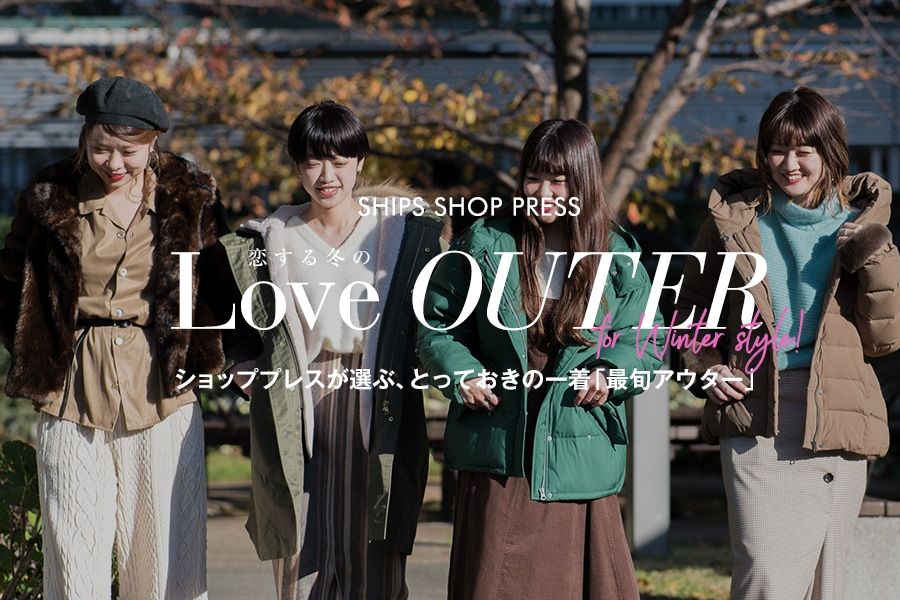 LOVE OUTER for Winter Style!ショッププレスが選ぶ、<最旬アウター>