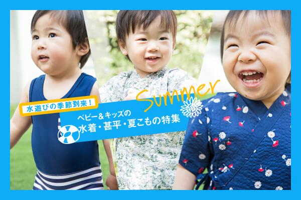 3c51ef60416d2 KIDS SHIPS 公式サイト|株式会社シップス