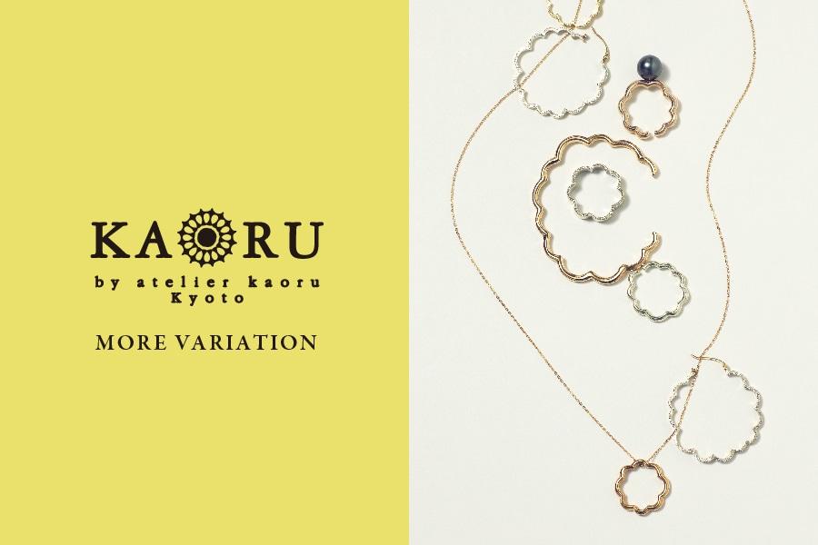 京都生まれのアクセサリーブランド「KAORU MORE VARIATION」
